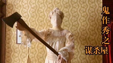 《鬼作秀》历史上第一个女连环杀人狂,没人能活着走出她的旅馆