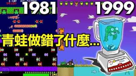 40年前! 这成为了我玩过最老的游戏.童年猎奇经典合集 青蛙果汁机 青蛙跳河 青蛙过马路