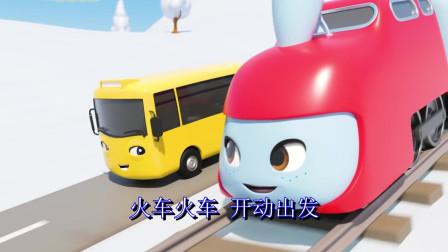 勇敢的小火车儿歌 早教益智卡通动画童谣  挖掘机工程车视频