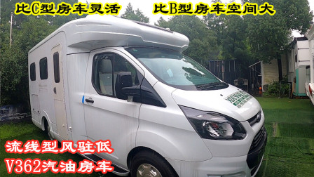 一个固定床为夫妻二人生活设计,看着小里面大好停车,福特V362