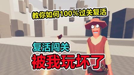 全面吃鸡模拟器:发现游戏漏洞,不闯关照样能复活!