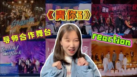 青2青3主题曲梦幻联动!李荣浩新歌首唱reaction(下)