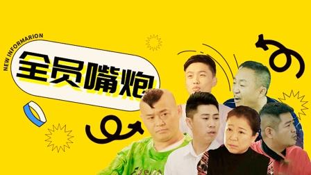 《刘老根4》全员嘴炮模式,疯狂输出,太损了!