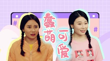 《刘老根4》憨憨小琴蠢萌合集,傻傻的女生更可爱!