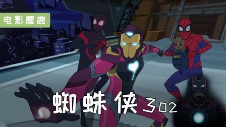 漫威:蜘蛛侠组队钢铁之心保护小格鲁特,托尼·斯塔克变人工智能