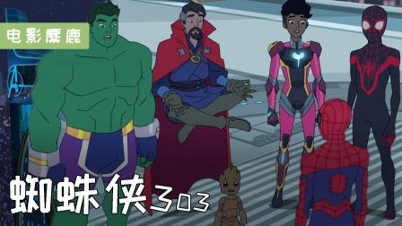 漫威:钢铁之心、韩国浩克登场,蜘蛛侠奇异博士携手保护格鲁特!