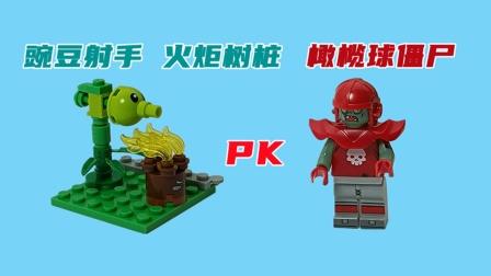 植物大战僵尸玩具 豌豆射手火炬树桩和橄榄球僵尸