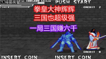 三国战纪:拳皇顶级大神辉辉玩三国,他有多强超乎你想象