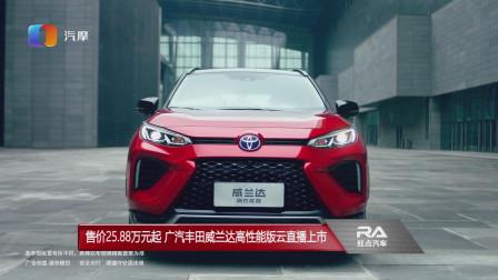 售价25.88万元起 广汽丰田威兰达高性能版云直播上市