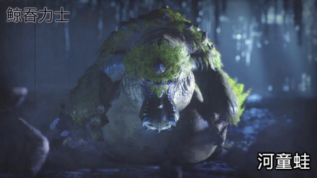 《怪物猎人:崛起》一口气做了两个三星任务 干掉河童蛙和水兽