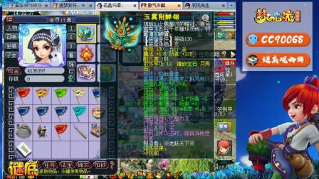 梦幻西游:斥资56万购买梦幻第二女大唐的老板,竟然是个帮战号!