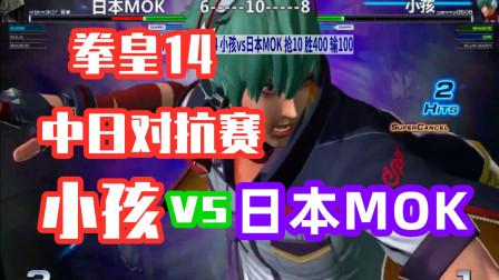 拳皇14 中日顶级高手大战!小孩vsMOK 谁能拿到冠军?