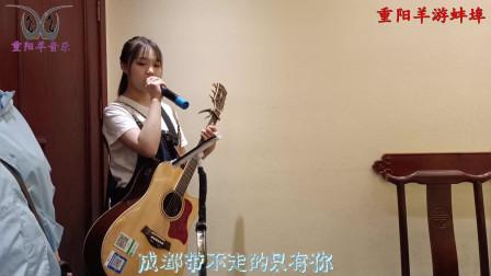 重阳羊游蚌埠 土锅街点歌女歌手翻唱《成都》