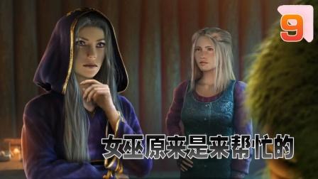 【被盗的生命】女巫居然是来帮妹妹的(第9期)