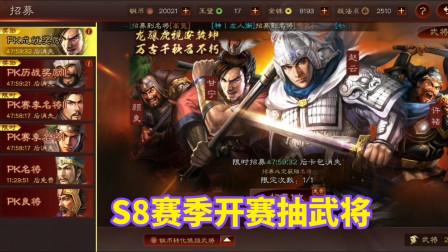 三国志战略版之军争地利:S8新赛季武将抽卡,5600金珠得到新武将