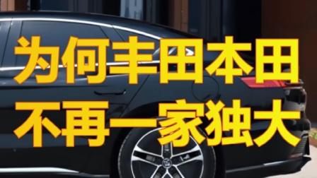 丰田本田不在一家独大的原因