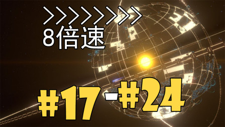 【戴森球计划】从零到戴森球(17-24):搬去新星球【柒叶游戏】