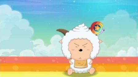 懒羊羊当大厨49:谁也别想夺走我的宝贝