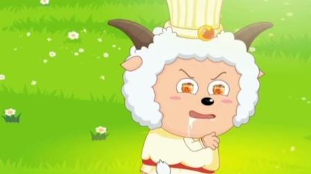 懒羊羊当大厨50:喜羊羊和康康闹掰了