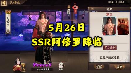 阴阳师:SSR阿修罗5月26日降临平安京