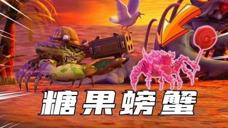 螃蟹之王:糖果螃蟹现身,它发射的糖果能让其他螃蟹变小