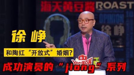 """徐峥:自导自演被国外总理接见,和陶红的""""开放式""""婚姻另有原因"""