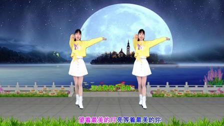 《望着最美的月亮等着最美的你》广场舞教学