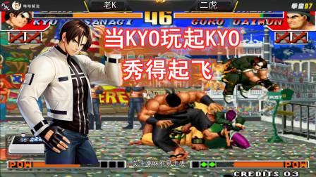 拳皇97:见过福建Kyo玩Kyo吗,秀得起飞,直接把对手KO