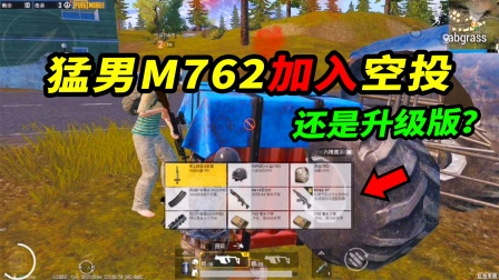 体验服山谷大改动,空投加入M762,连型号都改掉了!