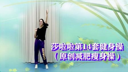 莎啦啦第14套健身操(减肥瘦身操)第1节《不做你幸福的玫瑰》