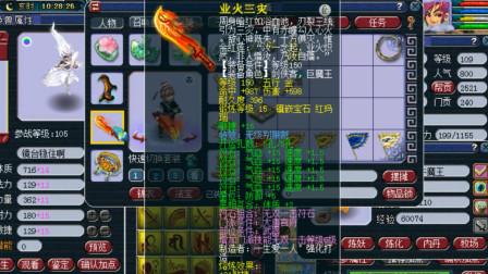 梦幻西游:11技能净台剩一蓝追全红,限时区展示第一无级别刀!