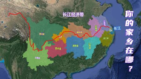 长江经济带串联三个城市群,覆盖中国经济半壁江山,有你家乡吗?