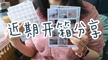 【小卡No.190】开箱 近期购物分享 手帐周边 胶带 贴纸 生活