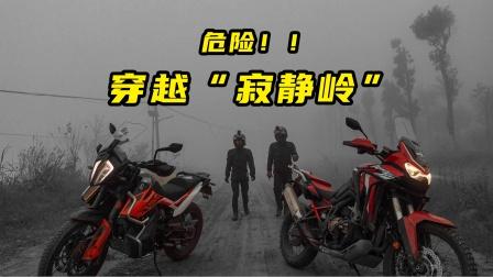 【骑不够路书·西双版纳】16小时惊奇山路挑战!来自地狱的男人们vs大雾中的加林仙人!
