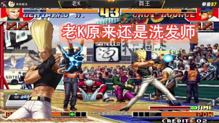 拳皇97:老K不但是炒菜厨子,还是洗发师,这红丸你给几分?