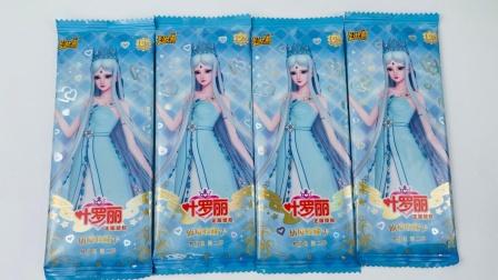 叶罗丽仙境收藏卡梦幻包卡片开箱,拆出超稀有冰公主SRG卡片!