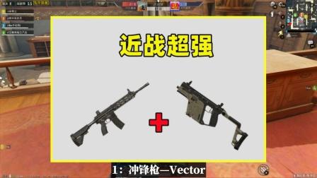 第2主武器应该选什么?这4个才是最佳搭配