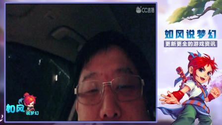 """梦幻西游:菠萝与铁粉阿光视频直播,暂时不会""""回归武神坛""""!"""