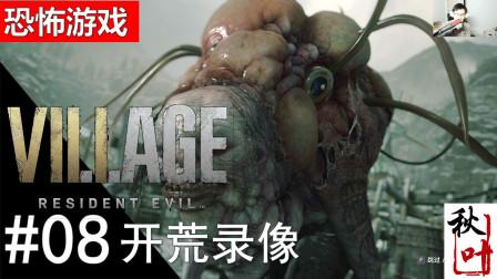 【生化危机8村庄】开荒录像08