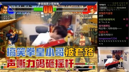 拳皇98:韩国搞笑拳皇主播被琢磨套路,声嘶力竭砸摇杆!