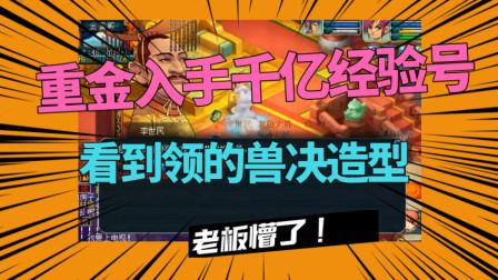 梦幻西游:老王给新买的号领千亿奖励,看到兽决造型,无言以对!