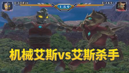 奥特曼格斗进化:机械艾斯对战艾斯杀手,实力悬殊但不愿认输