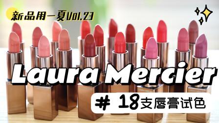 【Miss沐夏】新品用一夏Vol.23 Laura Mercier 18支唇膏全试色 美妆测评