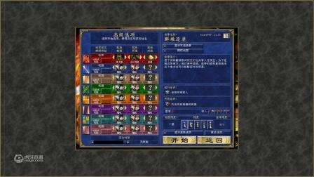 魔法门之英雄无敌3HD[大地图]04群雄逐鹿