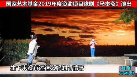 豫剧《马本斋》选段《定情》(河南省豫剧院二团刘晓光、李向锋演唱  拍摄于三门峡)