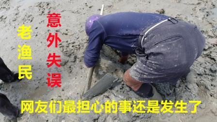 老渔民赶海挖血鳗发生意外失误,网友们最担心的事还是发生了