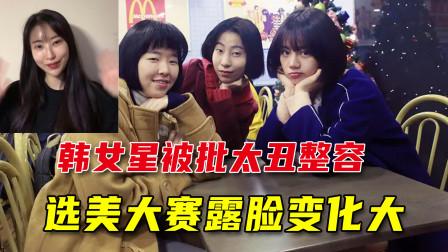 韩剧《1988》女星被批太丑,整容后参加选美大赛,网友惊呼反差大