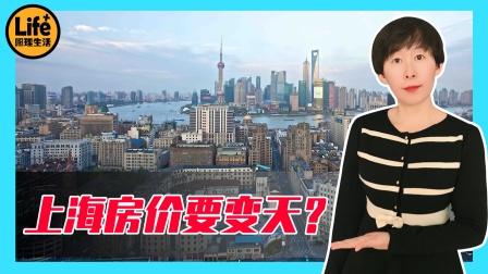 """上海进入""""限地价""""时代!新规下,会给房价降降温吗"""