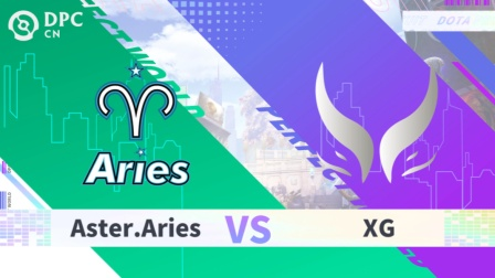 DOTA2-DPC中国联赛S2 XG vs Aries BO3第一场 5月10日