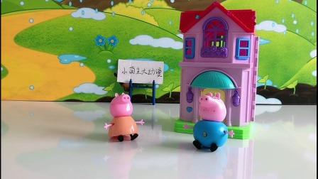 儿童玩具:猪爸爸把佩奇装饰的东西都拆掉了